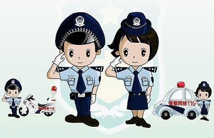 chinesische Internetpolizisten